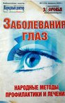 Заболевания глаз народные методы лечения
