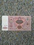 1919 m. 5000 rub.